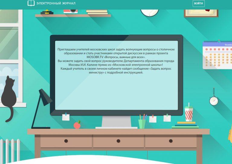 Видеоурок личный кабинет учителя вход