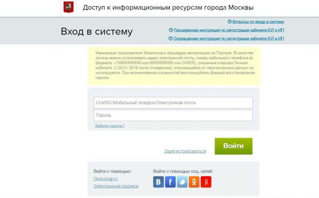 Pgu.mos.ru Вход в Личный кабинет госуслуг Москвы