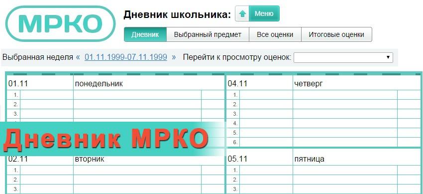 МРКО электронный журнал