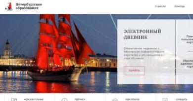 Электронный дневник Московской области и Санкт-Петербурга