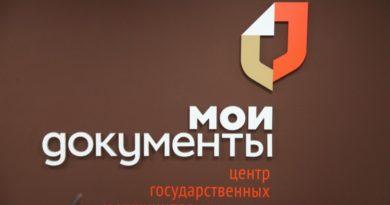 Мои документы и официальный сайт МФЦ: инструкция