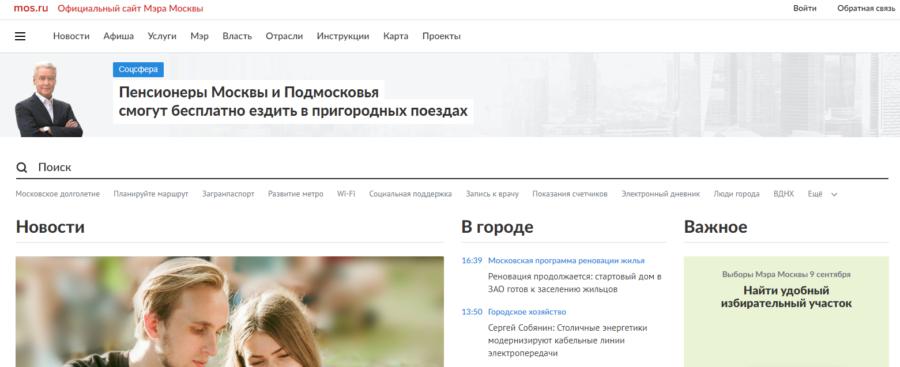 Как записать ребенка в школу через Госуслуги Москвы
