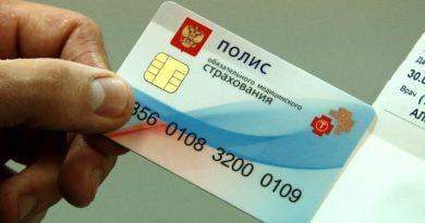 Как получить полис ОМС в Москве через Интернет
