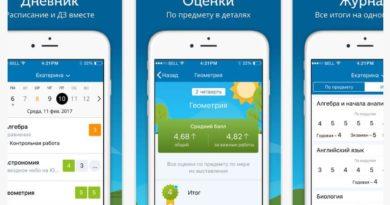 Мобильная версия школьного портала: как скачать и установить бесплатно