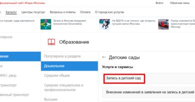 Как проверить очередь в детский сад на сайте pgu.mos.ru