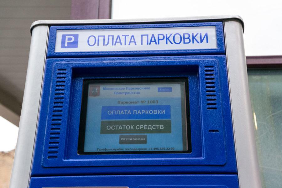 5 способов оплаты парковки в Москве