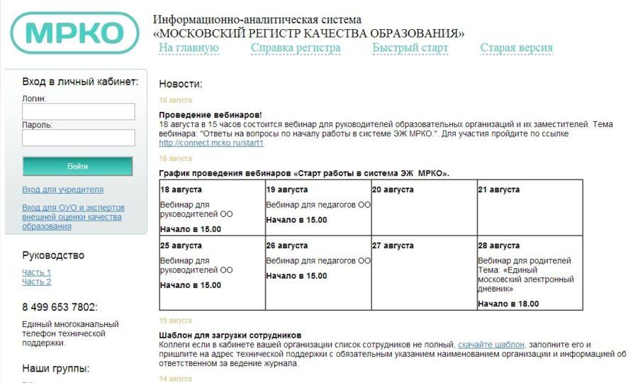 Электронный дневник МРКО