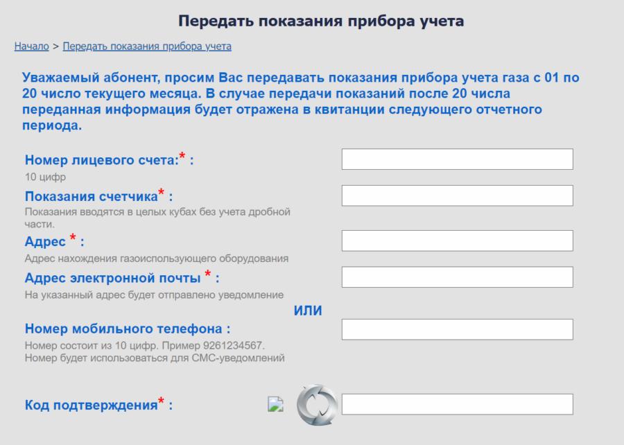 Форма для передачи данных