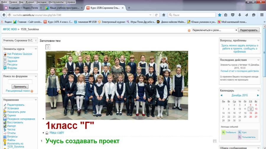Сайт началка