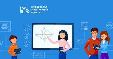 МЭШ - новая система образования