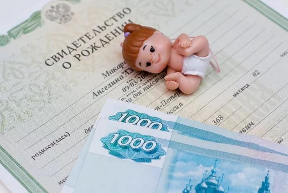 Какие выплаты положены при рождении ребенка