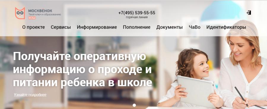 Сайт Московенок